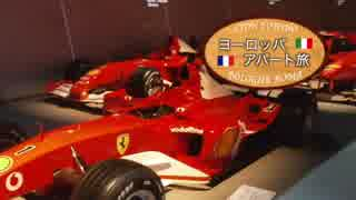 【ゆっくり】ヨーロッパ・アパート旅 part12 トリノ自動車博物館(後編)/イータリー