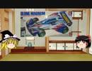ゆっくりによる玩具紹介 PART3 1/12 クイックレーサー  サイクロンマグナム