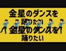 【MMDおそ松さん】金星のダンス+α