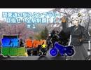 【紲星あかり車載】関東道の駅スタンプラリー 目指せ!全駅制覇!!#1【空冷とあかりと】