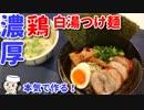 本気で作る!濃厚鶏白湯つけ麺♪ ~全粒粉入りの太麺で!~