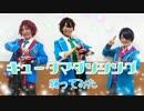 【あんスタ!】キュータマダンシング!を守沢・仙石・衣更で【踊ってみた】