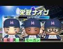 【実況】私とモーガンと謎のマスクマンpart1【栄冠ナイン】