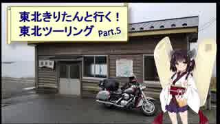 """東北きりたんと行く! 東北ツーリング """"Part.5 秋田~弘前編"""""""