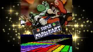 『Super Mario Kart』(Rainbow Road) arra