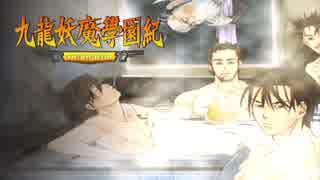 #29【九龍妖魔學園紀 re:charge】リマス