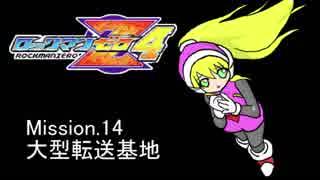 イレギュラーゆかりん4 mission.14【ロックマンゼロ4】