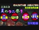 ニコニコ夏のウニ祭り三つ巴戦 【投稿告知動画】