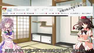 【東方】初心者GMと野蛮PL達のドタバタSW2.5【part1-EX】
