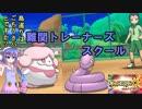 【ポケモンUSM】 島巡りはごちうさパとですか?2羽 【ウナ実況】