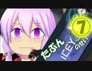 【ゆっくり/ゆかり】矢印の方向に進むゲーム【ICEY_Part7】
