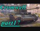 【WoT】戦車のために砲は鳴るpart17【Cromwell】