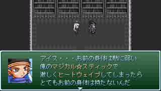 【VIPRPG】 オートバイに乗るアイスⅢ
