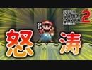 【2人実況】 怒涛のマリオ―メーカー2!! 【死闘】 #1