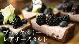 ブラックベリーレアチーズタルト【お菓子作り】ASMR