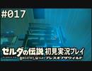 【実況】#017:ゼルダの伝説 ブレスオブザワイルド 初見実況プレイ★