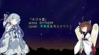 【あおきり】ホウキ雲【歌うボイスロイド】