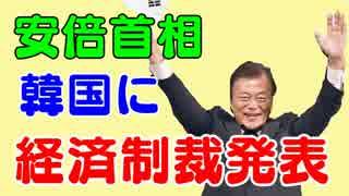 日本政府エグすぎる韓国への経済制裁を発
