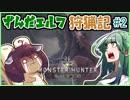 【MHW】ずんだエルフ狩猟記#2【VOICEROID実況】