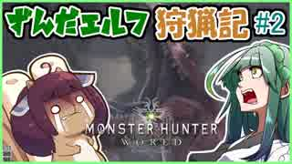 【MHW】ずんだエルフ狩猟記#2【VOICEROID