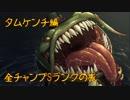 【LoL】全チャンプSランクの旅【タムケンチ】Patch 9.13 (113...