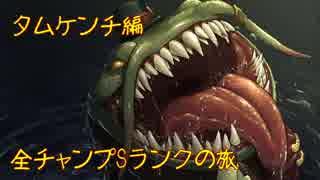 【LoL】全チャンプSランクの旅【タムケン