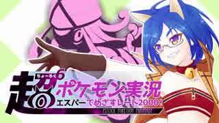 【ポケモンUSM】超超超超超超ポケモン実況 エスパーでめざせレート2000! Part9【ゆっくり実況】