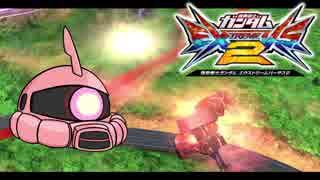 【EXVS2】エクバ2 シャア専用ザク その3
