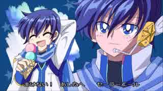 【KAITO V3】セーラースターソング【カバ