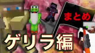 【日刊Minecraftまとめ】忙しい人のための最強の匠は誰か!? ゲリラ編【4人実況】