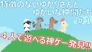 【Ultimate Chicken Horse】特徴のないゆ