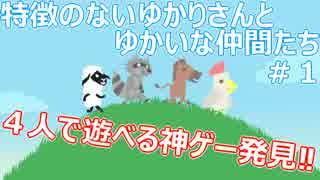 【Ultimate Chicken Horse】特徴のないゆかりさんとゆかいな仲間たち #1【VOICEROID実況】