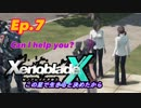 【結月ゆかり実況】この星で生きると決めたから【XenobladeX】ep.7