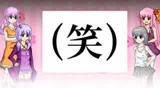 『(笑)』『www』『草』をゆっくり解説