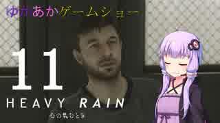 【VOICEROID実況】ゆかあかゲームショー「HEAVY RAIN -心の軋むとき-」 #11