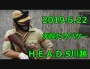 2019.6.22 HEADS川越 サバゲー 加齢た声
