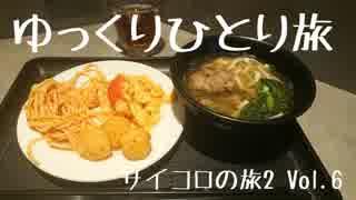 【ゆっくり】ひとりサイコロの旅2 Vol.6(2