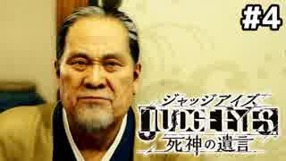 【実況】JUDGE EYES:死神の遺言 実況風プレイ part4
