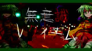 【東方PV MMD】無意識レクイエム 【閲覧