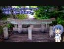 みんなでとことこツーリング93-2 ~桜島 黒神埋没鳥居~