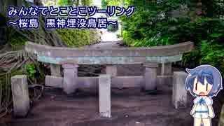 みんなでとことこツーリング93-2 ~桜島