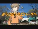 ようこそシノビパークへ Part2【シノビガミ】