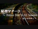 【東方】発車メロディ風東方アレンジ 第十八弾
