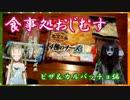 【B級ホラーハウス】食事処おじむす・ピザとカルパッチョ編