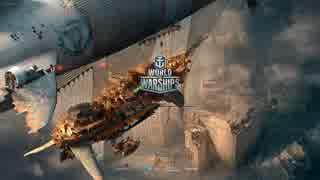 【ゆっくり実況】ぼちぼち頑張る World of WarShips その33【WoWS】