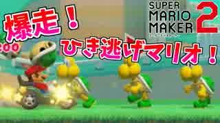 【マリオメーカー2】自作コースを被検体にプレイさせた【ハードコアマリオカート】