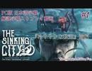 【日本語&解説字幕】水没した街を巡るクトゥルフホラー #1【The Sinking City】