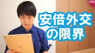 朝日新聞「安倍外交の限界見えた」【サンデイブレイク114】