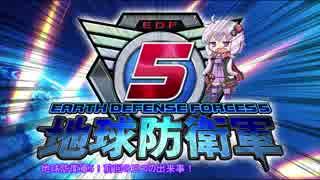 【地球防衛軍5】運命に抗う少女達の防衛軍【VOICEROID実況】part76