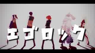 【Fate/MMD】エゴロック